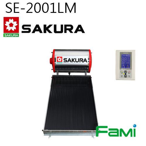 【fami】櫻花太陽能熱水器 SE 2001 LM 太陽能熱水器 環保節能