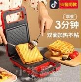 韓國現代三明治早餐機家用輕食機面包機吐司壓烤機多功能華夫餅機CY『小淇嚴選』