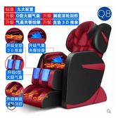 按摩椅 家用 全自動老人太空艙全身多功能揉捏推拿腰部沙髮 WD