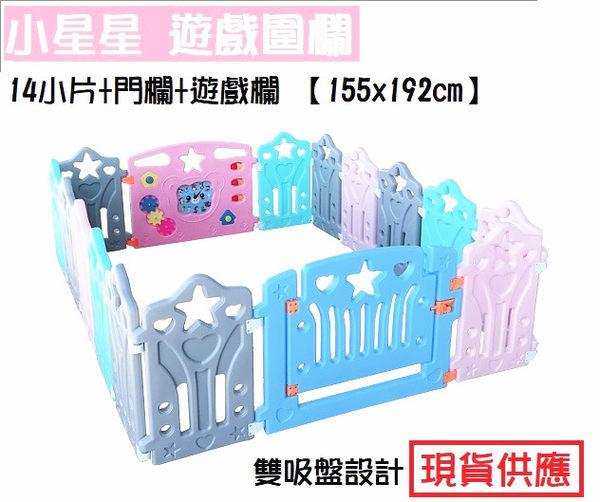 現貨星星造型兒童遊戲圍欄防護欄安全柵欄嬰兒室內爬行墊學步欄玩具 14小片+門欄+遊戲欄