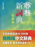 商務新詞典(全新版)