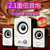 筆記本音響台式電腦家用多媒體手機通用小音箱超重低音炮游戲USB多媒體有線迷你2.1電視喇叭