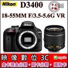 《映像數位》 Nikon D3400 K...