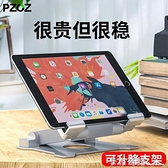 PZOZ平板桌面支架大号ipad pro电脑懒人华为支撑架手机写字架子 卡布奇諾