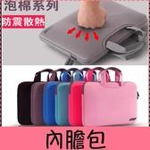 【萌萌噠】MacBook air pro retina 13.3 15.4 15.6吋 呼吸簡約手提內膽包 泡棉防震 商務款 蘋果專用
