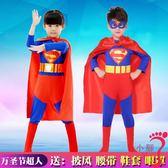 萬聖節 兒童服裝超人披風衣服男童長袖緊身衣斗篷套裝男女孩幼兒園