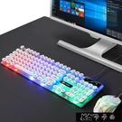 鍵盤無線鍵盤鼠標套裝發光機械手感臺式機電腦筆記本USB朋克游戲有線【全館免運】