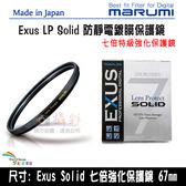 攝彩@Marumi Exus LP Solid 67 mm 防靜電鍍膜保護鏡 七倍特級強化玻璃 日本製公司貨 低反射