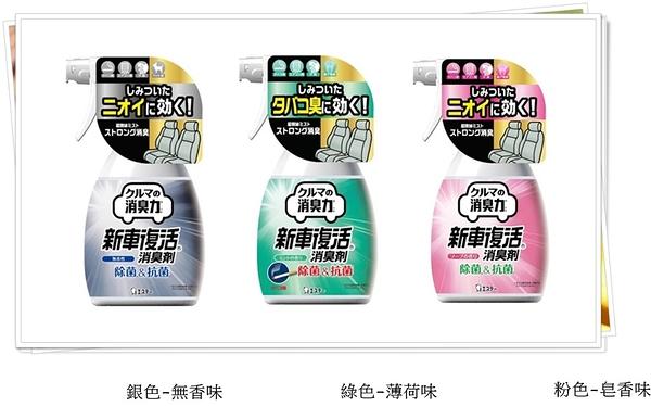 日本雞仔牌 消臭力 新車復活除臭劑 綠色薄荷 916 銀色無味 909 粉色皂香 923 奶爸商城