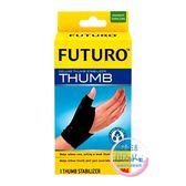 3M 護多樂醫用護具 (未滅菌) 拇指支撐型護腕 拉繩式 FUTURO 拇指護腕 護腕 護具【生活ODOKE】