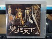 挖寶二手片-U01-085-正版VCD-布袋戲【神魔英雄傳 魔紀天下 1-28集 28碟】-