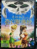 影音專賣店-P01-208-正版DVD-動畫【奇妙仙子 奇幻獸傳說 國英語】-迪士尼