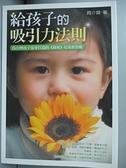 【書寶二手書T9/親子_A72】給孩子的吸引力法則_周介偉