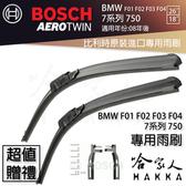 BOSCH BMW F02 750 08年~ 歐規專用雨刷 免運 贈潑水劑 26 18 兩入 雨刷