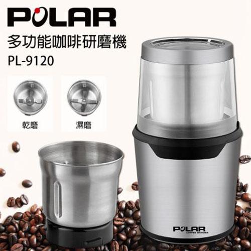 POLAR普樂 多功能咖啡研磨機PL-9120【愛買】