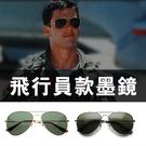飛行員 眼鏡 墨鏡 獨行俠 捍衛戰士同款 太陽眼鏡 耍帥 防曬 cosplay BOXOPEN