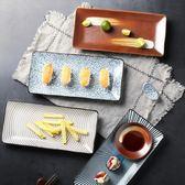 日式和風壽司盤家用復古陶瓷長方菜盤魚盤釉下彩日式料理餐具   遇見生活