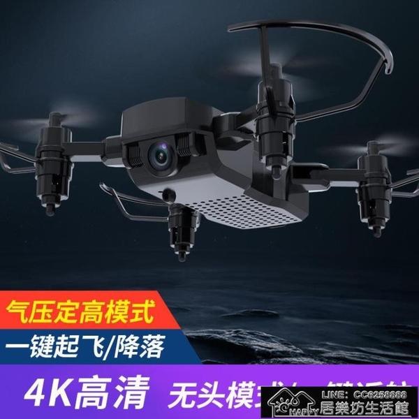 快速出貨 無人幾高清航拍迷你折疊無人機長續航四軸飛行器直升機玩【2021新年鉅惠】