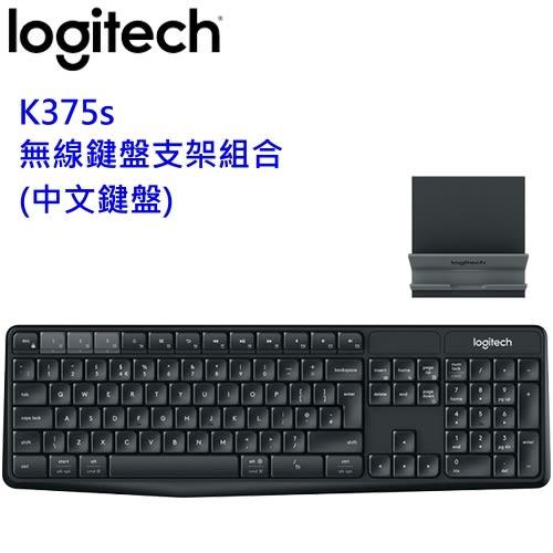 Logitech 羅技 K375s Multi-Device 無線鍵盤支架組 跨平台無線/藍牙 鍵盤