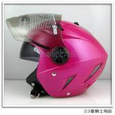 【GP5 232 安全帽 素色 糖果桃粉】雙層鏡片、 免運費