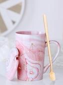 馬克杯 杯子創意個性潮流陶瓷杯女北歐ins少女水杯瓷杯咖啡帶蓋勺【快速出貨】