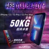 送雙料殼【Dapad】極致防護滿版鋼化玻璃保護貼 iPhone 13 / 13 Pro / 13 Pro Max