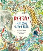 《信誼童書》數不清!大自然的生物多樣性