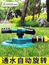 自動灑水器澆水噴頭360度旋轉噴水農業農用灌溉園林噴灌草坪降溫