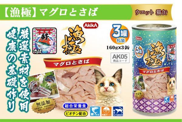 【寵物王國】日本AkikiA漁極無穀貓罐-AK05吞拿魚(鮪魚)加鯖魚160g x3罐入