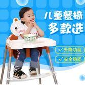 寶寶餐椅兒童餐椅多功能可摺疊便攜式嬰兒椅子吃飯餐桌椅小孩飯桌ATF LOLITA