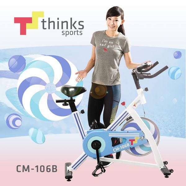 結帳再折登錄抽 | CM-106B飛輪健身車 專為女生設計 加大坐墊X降低坐墊X消除慣性 | thinks sports
