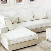 蕾絲沙發巾布藝白色沙發墊簡約現代客廳防滑四季通用靠背巾扶手巾   沸點奇跡