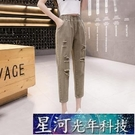 七分休閒褲 七分休閒牛仔褲女夏季寬鬆薄款高腰顯瘦休閒褲百搭小腳哈倫褲 星河光年