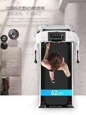跑步機 SMART跑步機家用款超靜音小型平板折疊迷你電動健身 JD 晶彩生活