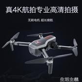 無人機 無刷4k折疊無人機雙GPS高清專業航拍超長續航戶外拍攝飛行器 生活主義