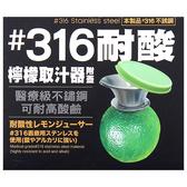 #316耐酸檸檬取汁器附蓋 NITORI宜得利家居