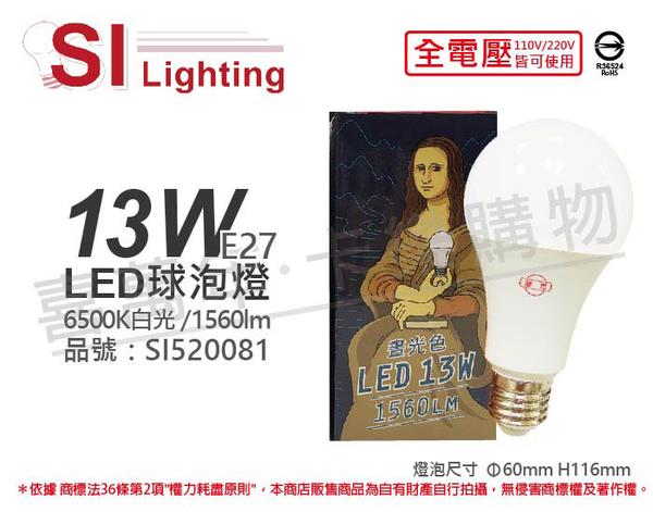 旭光 LED 13W 6500K 白光 E27 全電壓 球泡燈 _ SI520081