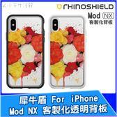 犀牛盾 Mod NX 客製化透明背板 iPhone ixs max ixr ix i8 i7 防摔保護殼 背板 街頭塗鴉 噴漆花朵