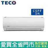 TECO東元5-7坪MA/MS-GS36FC定頻單冷空調_含配送到府+標準安裝【愛買】