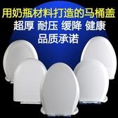 馬桶蓋通用加厚老式大V型U型O型配件坐便蓋板緩降PP料廁所板 夢露時尚女裝