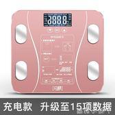 電子秤充電秤智慧家用電子稱脂肪秤多功能成人體重秤人體秤 igo蘿莉小腳丫