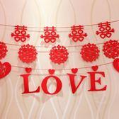 婚房裝飾雙喜字加厚絨布拉花拉喜 結婚布置婚慶用品夏沫居家