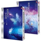 散落星河的記憶:第三部【化蝶】(上下卷不分售)