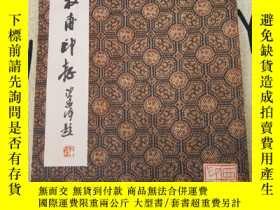 二手書博民逛書店罕見黃牧甫Y397883 西林 西泠印社 出版1986
