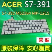 ACER S7-391 鍵盤 AspireS7-391 S7-392 MS2364 MP-12C53RCJ4422 MP-12C5 繁體中文 銀色 筆電 鍵盤