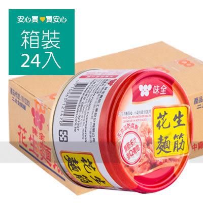 【味全】花生麵筋170g,24罐/箱,全素,不添加防腐劑,平均單價21.25元