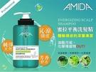 ●魅力十足● Amida 蜜拉 平衡去脂洗髮精 1000ml