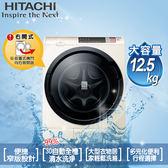 【日立HITACHI】日本原裝。12.5kg擺動式溫水尼加拉飛瀑滾筒洗脫烘。右開香檳金/(BDSV125AJR_N)