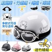 頭盔電動電瓶車頭盔灰男女士四季通用哈雷半盔可愛全盔冬季保暖安全帽【快速出貨】