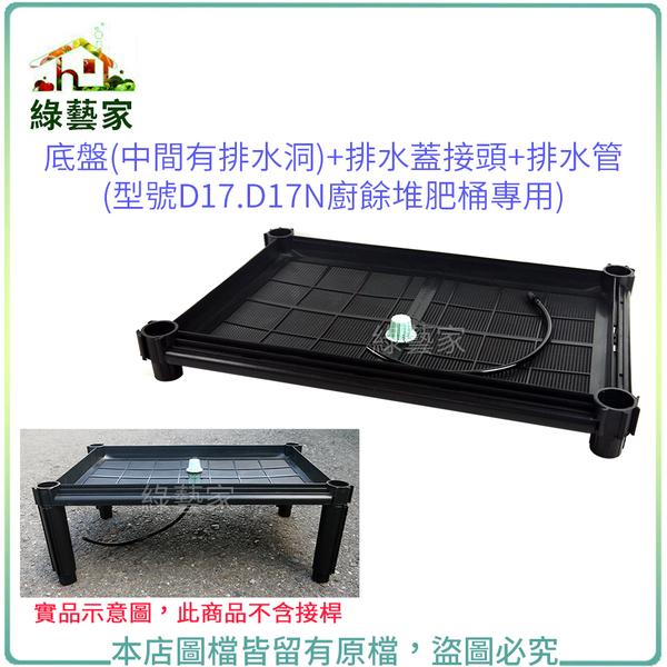 【綠藝家】底盤(中間有排水洞)+排水蓋接頭+排水管(型號D17.D17N廚餘堆肥桶專用)